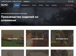 Дмитровский литейно-механический завод