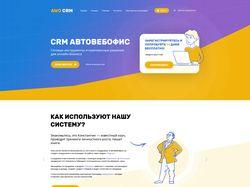 Дизайн CRM