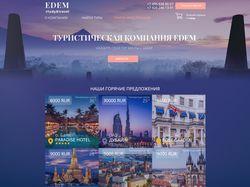 Туристическая компания  http://edestat.com/