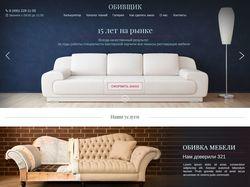 «Мастерская по реставрации мебели»