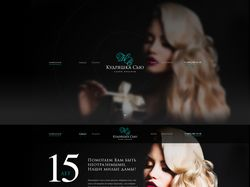 Сайт визитка для Салона красоты http://curly-sue.r