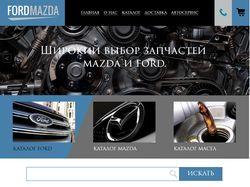 «Интернет магазин автозапчастей»