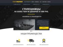 Продажа строительных материалов (столешницы, ДСП)