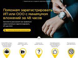 """""""Продающая страница по регистрации ИП и ООО"""""""