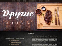 Дизайн сайта-информационного портала сети ресторан
