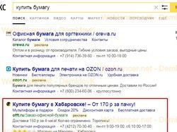 Яндекс.Директ Офисная бумага для сайта OFFT.RU