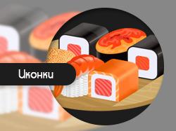 Набор иконок. Суши
