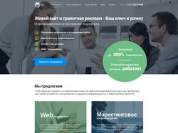 Landing Page. Маркетинг/Web-поддержка