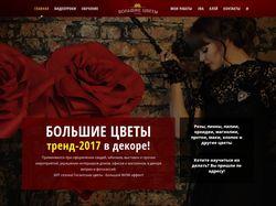 Студия больших цветов Юлии Прохоровой