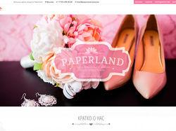 Сайт студии декора Paperland
