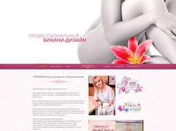 """Сайт для студии шугаринга """"Карамель"""""""