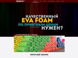 Лендинг для компании по продаже ЭВА-материала