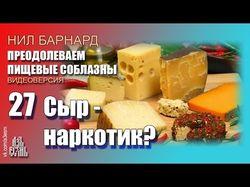 Сыр - наркотик?