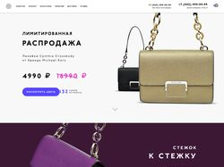 Вёрстка интернет магазина по продаже сумок