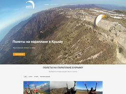 "Парапланерный клуб ""South Paragliding"""