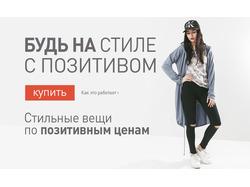 Баннеры для магазина стильной одежды