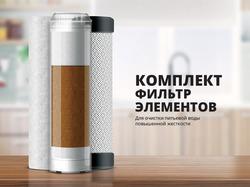 Упаковка комплекта фильтров «Aquarus Home»