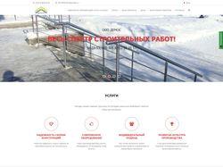 Сайт строительной организации OOO Демос