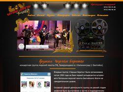 сайт музыкального ансамбля черные береты