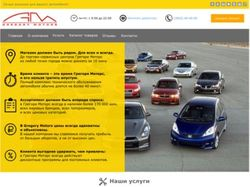 Дизайн сайта для компании Gregory Motors