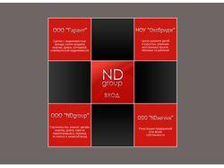 Сайт группы компаний «NDgroup»