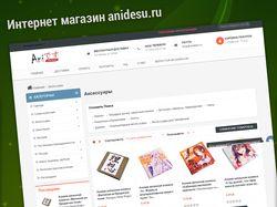 Наполнение ИМ товарами. Аниме магазин Anidesu