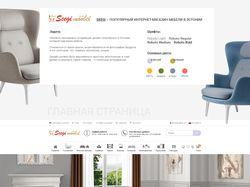 Редизайн (эстонский интернет-магазин мебели)