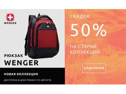 Реклама швейцарских рюкзаков Wenger