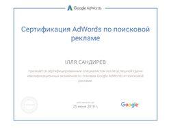 Сертификат по рекламе на поиске Google Adwords