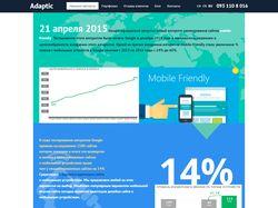 Услуги по адаптации сайтов к мобильным устройствам