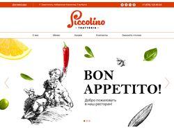 Сайт под ключ http://trattoria-piccolino.ru/