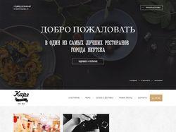 Сайт кафе, адаптив, многостраничный