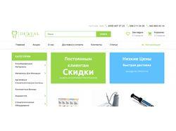 Интернет-магазина стоматологических материалов