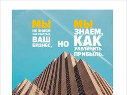 """Серия плакатов """"Бизнес-в-гору.рф"""""""