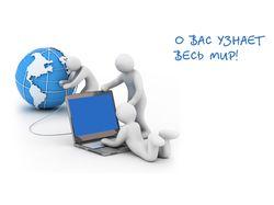 Продвижение бизнеса путём рекламы в интернете