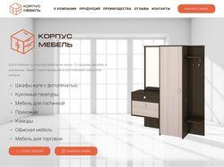 Лендинг - Производство корпусной мебели