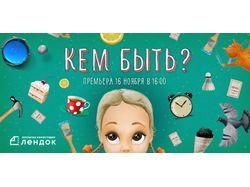 """Фильм режиссера Анастасии Копыловой """"Кем быть?"""""""