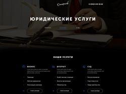 Главная страница для Сайта Юридических Услуг!