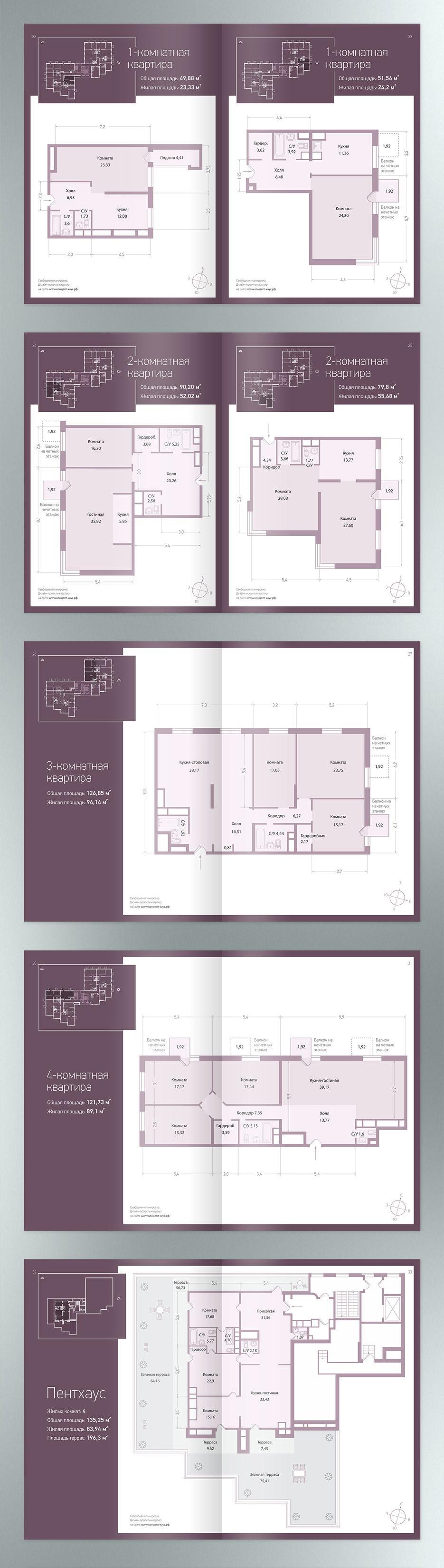 Развороты с планировками квартир (от меньших к большим)