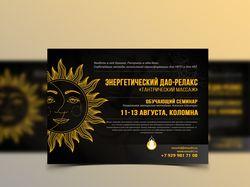 Верстка листовки для рекламы семинара