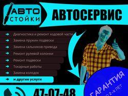 Уличный баннер АВТОСЕРВИС