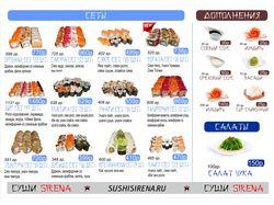 """Листовое меню для суши-кафе """"Суши Сирена"""""""