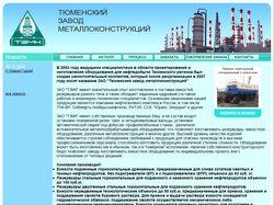 Тюменский завод металлоконструкций