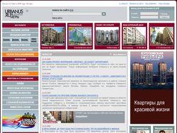 Urbanus.ru Квадратные метры