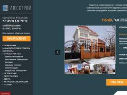 Сайт компании Alustroy