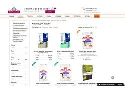 Наполнение сайта интернет-зоомагазина товарами.