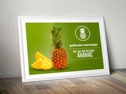 Рекламный плакат фрукта