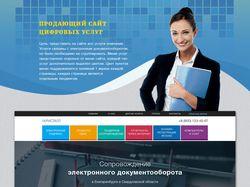 Сайт для компании, предоставляющей услуги ЭДО