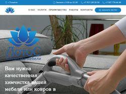 Химчистка мебели и ковров в г.Тольятти