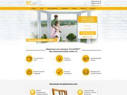 Landing page для оконной компании.